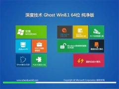 深度技术Windows8.1 2021.04 64位 推荐纯净版