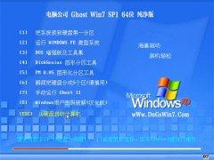 电脑公司Win7 办公纯净版 2021.04(64位)