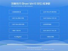 深度技术Windows10 32位 大神纯净版 2021.04