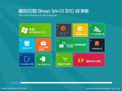 番茄花园Windows10 推荐纯净版32位 2021.04