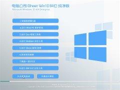 电脑公司Ghost Win10 64位 家庭纯净版 2021.04