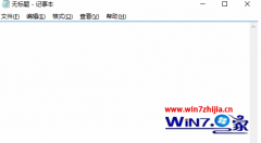 win7记事本编辑时无响应假死的处理办法