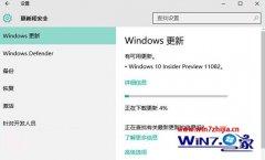 微软向insider用户推送win7重大升级Redstone首个版本11082