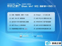 系统之家Windows7 32位 内部装机版 2020.11